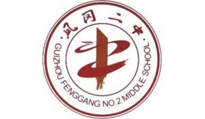 凤冈县第二中学