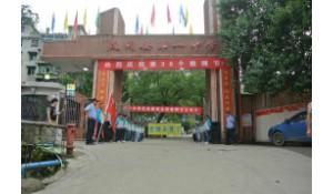 凤冈县第一中学