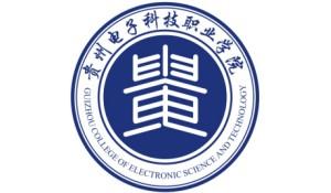 贵州省电子科技职业学院