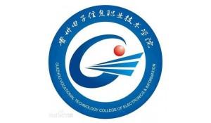 贵州电子信息技术学院