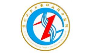 贵州省水利水电职业技术学院