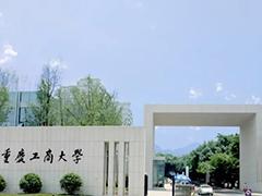 重庆工商大学排名