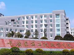 重庆建筑工程职业技术学院