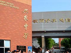 贵阳市白云兴农中学