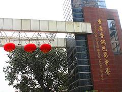 重庆市鲁能巴蜀中学