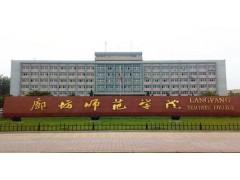 河北廊坊师范学院