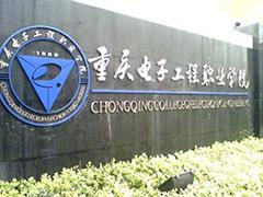 重庆电子工程职业学院录取分数线