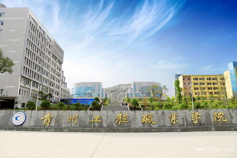 贵州工程职业学院学费