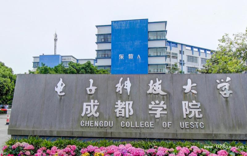 电子科技大学成都学院学费多少钱