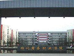 四川省商务学校报名