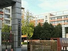 四川省德阳黄许职业中专学校在哪里