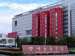 四川音乐学院附属中等艺术学校地址