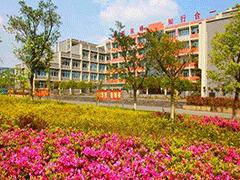 自贡市旅游职业高级中学贵不贵