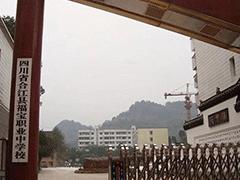 四川省合江县福宝职业中学校收费标准