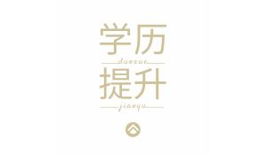 四川师范大学自考面向全国招生