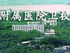 西南医科大学附属医院卫生学校招生