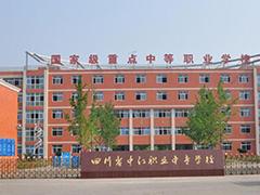 四川省中江县职业中专学校的费用