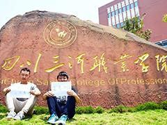 四川三河职业学院的费用是多少