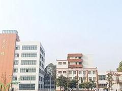 四川省工业贸易学校好不好