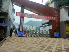 四川省合江县福宝职业中学校的费用是多少