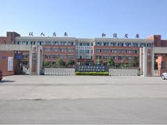 四川省邛崃市职业高级中学的费用是多少