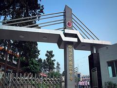 四川省泸县建筑职业中专学校收费
