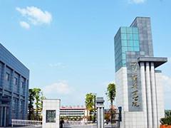 四川三河职业学院招生