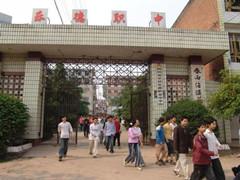 四川省荣县职业高级中学校地址
