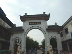 四川省孝泉师范学校收费标准