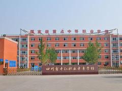 四川省中江县职业中专学校