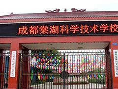 成都棠湖科学技术学校有哪些专业