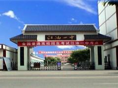 江油公办学校