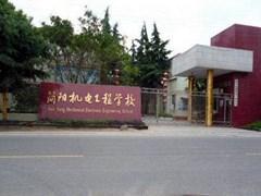 简阳航空学校