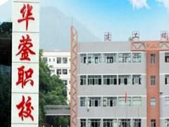华蓥中专学校