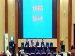 四川省大邑县职业高级中学招生计划