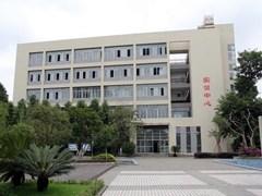 四川省大邑县职业高级中学报名条件