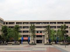 四川省大邑县职业高级中学地址