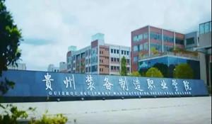 贵州装备制造职业技术学院