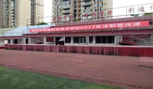 宜宾南溪职业技术学校