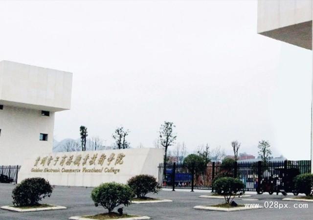 贵州电子商务职业技术学院招生分数线
