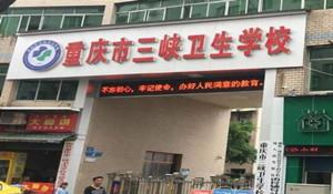 重庆三峡卫生学校