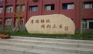 射洪县理工职业技术学校