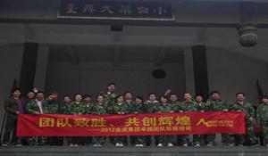 隆昌金成职业学校