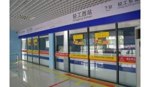 轨道交通运输管理