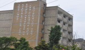 贵阳兴筑工业学校