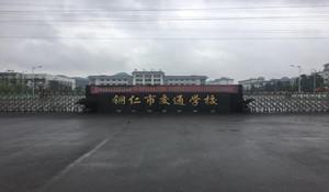 铜仁交通学校