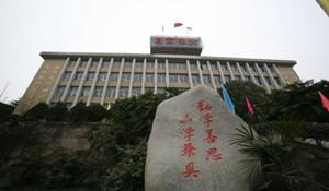 自贡广播电视大学
