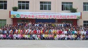 巴中星火科学技术学校