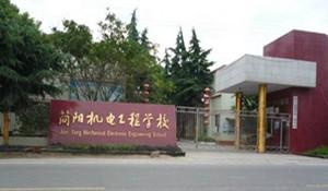 简阳机电工程学校