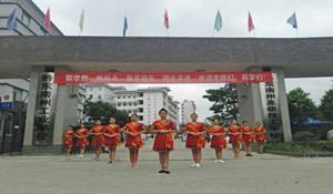 黔东南州民族中等职业技术学校